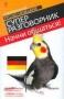 Начни общаться! Современный русско-немецкий суперразговорник (288001)