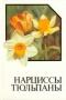 Нарциссы. Тюльпаны. Альбом-справочник