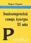 Энциклопедический словарь культуры XX века. Ключевые понятия и тексты (287376)