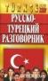 Русско-турецкий разговорник (285140)
