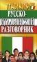 Русско-итальянский разговорник (285138)