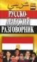 Русско-арабский разговорник (285136)