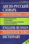 Англо-русский словарь многозначных слов / English-Russian Polysemantic Words Dictionary П. П. Литвинов