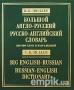 Большой англо-русский и русско-английский словарь / Big English-Russian Russian-English Dictionary (267635)