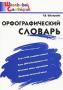Орфографический словарь Т. В. Шклярова