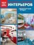 Большая коллекция интерьеров журнала Квартирный ответ на квартирный вопрос