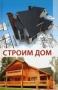 О. Г. Овчинникова Строим дом