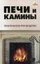 В. С. Синельников Печи и камины. Практическое руководство