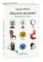 Книга «Объекты желания»