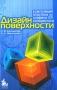 Дизайн поверхности. Композиция, пластика, графика, колористика Н. В. Калмыкова, И. А. Максимова
