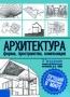 Архитектура: форма, пространство, композиция
