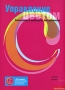 Управление цветом. Универсальное руководство для дизайнеров (+CD)
