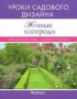 Живые изгороди. Уроки садового дизайна Кирсанова Светлана