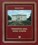 Знаменитые дома, замки, усадьбы Харит М.Д.