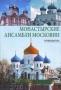 Монастырские ансамбли Московии. Путеводитель Вагнер Бертиль