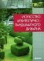 Искусство архитектурно-ландшафтного дизайна Потаев Г.А.