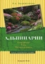 Альпинарии. Устройство, уход, растительность Карписонова Римма