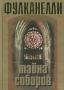 Тайна соборов и эзотерическое толкование герметических символов Великого Делания Фулканелли