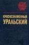 Краснознаменный Уральский
