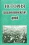 История западноевропейских армий