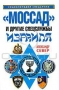 `Моссад` и другие спецслужбы Израиля Александр Север