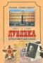 Лубянка. Историко-публицистический альманах. Выпуск №12, 2010