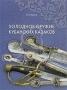Холодное оружие кубанских казаков Б. Е. Фролов