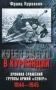 Котел смерти в Курляндии. Хроника сражений группы армий `Север` 1944-1945 Франц Куровски
