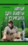 В. Н. Шунков Ножи для охоты и туризма