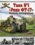 Танк №1 Рено ФТ-17. Первый, легендарный (290172)