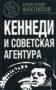 Кеннеди и советская агентура (290163)