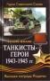 Жилин В.А. Герои-танкисты 1943-1945 гг.