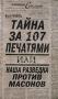 Тайна за 107 печатями, или Наша разведка против масонов Олег Грейгъ