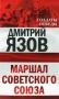 Язов Д.Т. Маршал Советского Союза