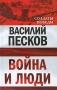 Песков В.М. Война и люди