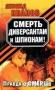 Смерть диверсантам и шпионам! Правда о СМЕРШе (287614)