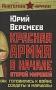 Веремеев Ю.Г. Красная Армия в начале Второй мировой. Как готовились к войне солдаты и маршалы