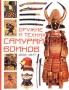 Оружие и техника самурайских воинов 1200-1877