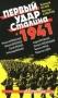 Первый удар Сталина 1941 (286223)