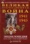 Великая Отечественная Война 1941-1945. Электронная энциклопедия