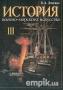 История военно-морского искусства. Том 3. Действия флота против берега (192006)