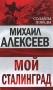 Алексеев М.Н. Мой Сталинград