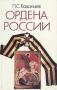Ордена России П. С. Каданцев