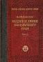Сказки и песни Белозерского края. Книга 1 Б. И Ю. Соколовы