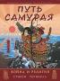 Путь самурая. Война и религия Стивен Тернбул