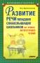 Развитие речи младших слабослышащих школьников на уроках литературного чтения О. А. Красильникова