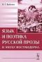Язык и поэтика русской прозы в эпоху постмодерна Н. Г. Бабенко