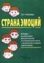 Страна эмоций. Методика как инструмент диагностической и коррекционной работы с эмоционально-волевой сферой ребенка Т. В. Громов