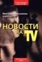 Новости на TV Виктория Маккаллах Кэрролл