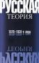 Русская теория 1920-1930-е гг. Материалы 10-х Лотмановских чтений